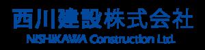 西川建設株式会社|奈良県橿原市・明日香村